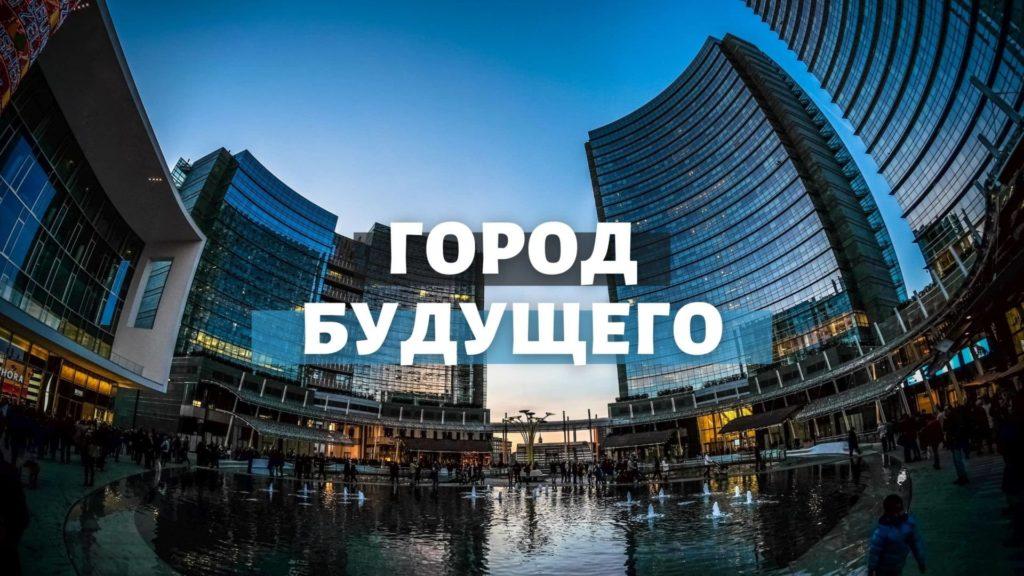 Мы строим город будущего — Житомир!